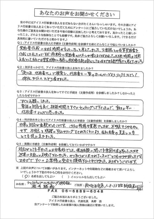 voice_l_photo_01